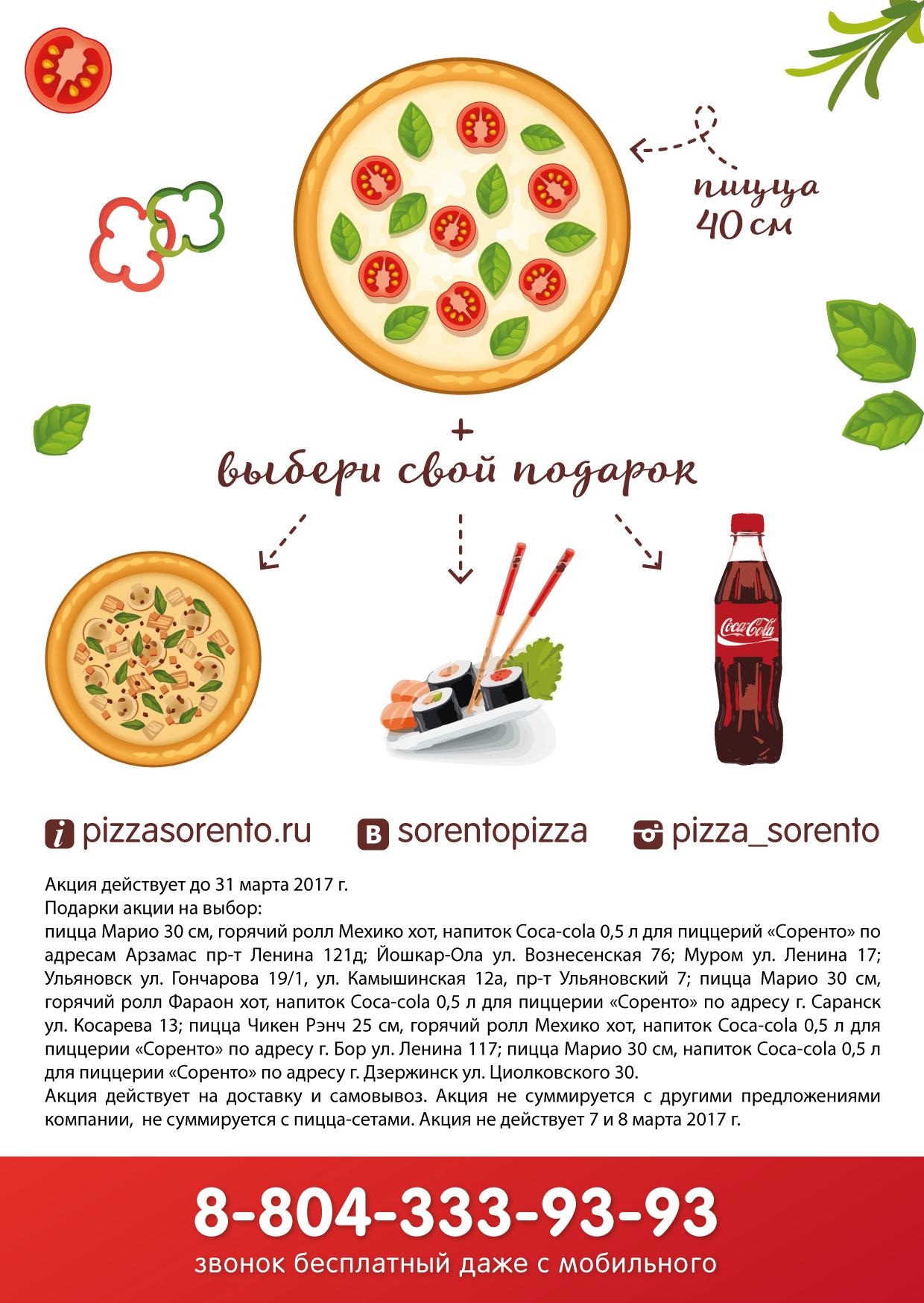 Круглосуточная доставка пиццы адлер